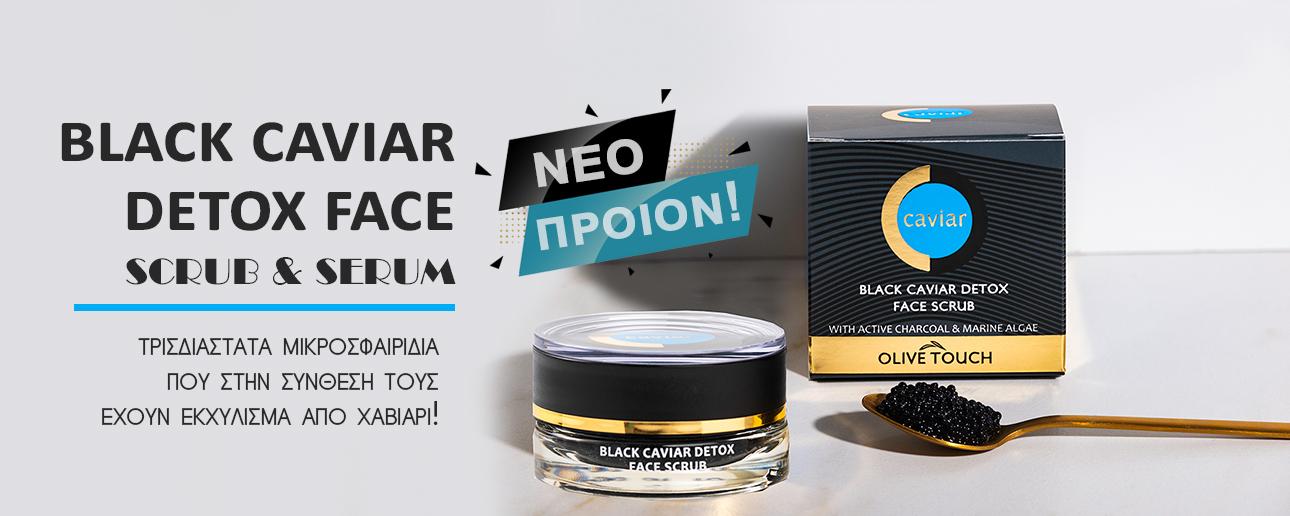 black caviar detox face